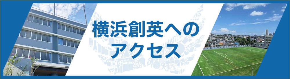 オンライン高校入試説明会