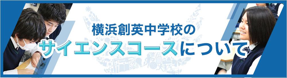 2022年度横浜創英中学校サイエンスコース新設決定